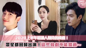 眾星回歸演出!2020上半年最讓人期待的韓劇~這些作品不能錯過!