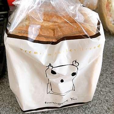 ブーランジェリー・ユイ 平塚店のundefinedに実際訪問訪問したユーザーunknownさんが新しく投稿した新着口コミの写真