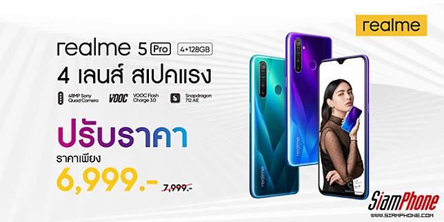 ปรับราคา realme 5Pro สมาร์ทโฟนกล้องหลัง 4 ตัว เหลือ 6,999 บาท!!!