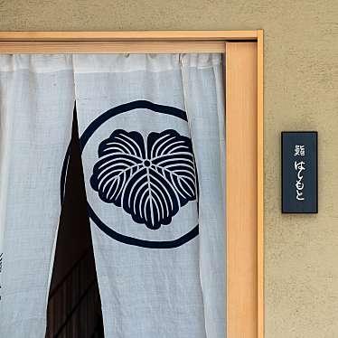 実際訪問したユーザーが直接撮影して投稿した新富寿司鮨 はしもとの写真