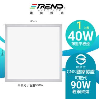 LED 60x60 40W 平板燈 白光 1入。人氣店家趨勢照明的LED 平板燈、60x60 40W 平板燈 白光有最棒的商品。快到日本NO.1的Rakuten樂天市場的安全環境中盡情網路購物,使用樂