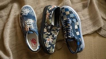 大和紡織工藝重塑經典鞋履 VANS JAPAN FABRICS COLLECTION