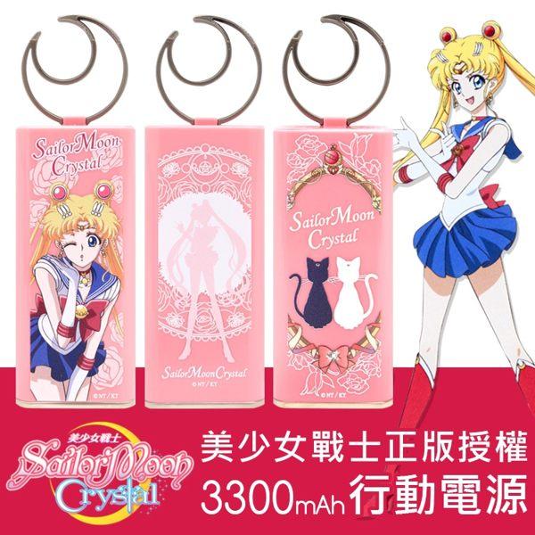 美少女戰士正版授權 月亮吊環手機支架行動電源(三款)【D63-3】