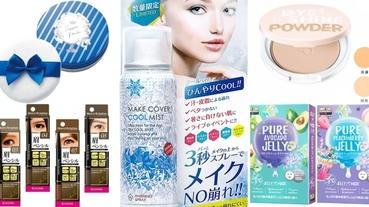日藥本舖推薦持妝力超強化妝品6選 夏天不脫妝就靠它們啦!