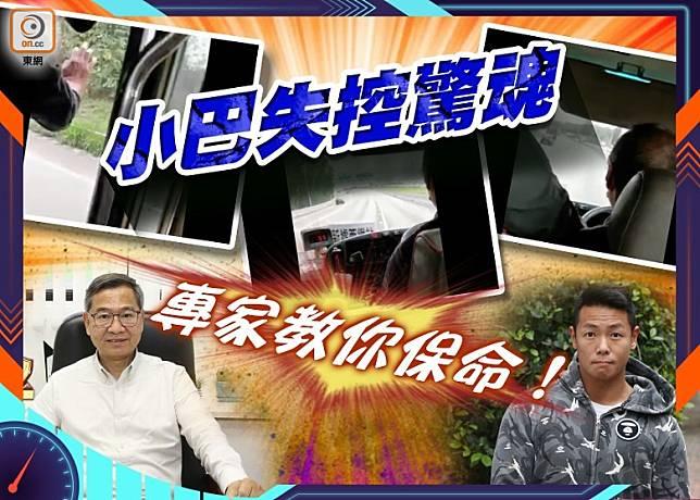 近日小巴失控事件成為城中熱話,不少網民都討論如何自保。