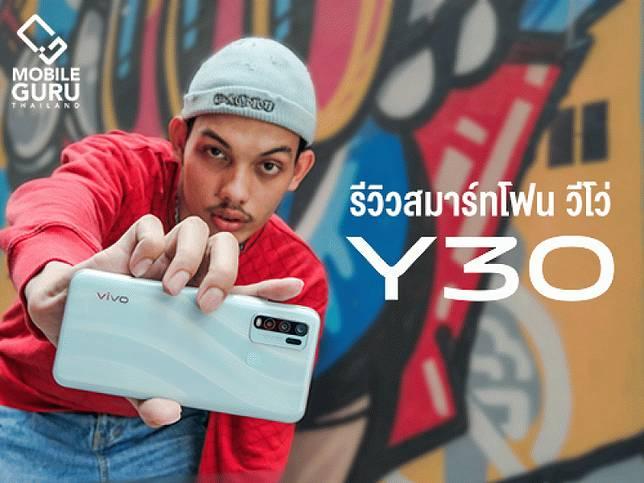 รีวิว Vivo Y30 สมาร์ทโฟนดีไซน์สวย กล้อง 5 เลนส์ แบตเตอรี่ 5,000 mAh ในราคา 6,999 บาท