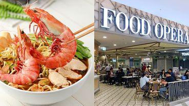 有夠狂!9間「星馬料理全台首店」進駐遠百信義A13《食代館》~美食饕客請直奔B3南洋風美食廣場!