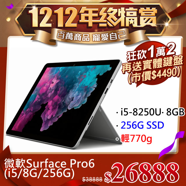 Intel Core 處理器,Surface Pro 6 甚至提升了速度和效能。激發創造力的鮮明顯示器觸控功能的 12.3 吋 PixelSense 顯示器上看著您的構想,以鮮明的色彩及銳利的解析度實