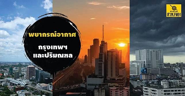 พยากรณ์อากาศ วันที่ 15 ธ.ค. 62 กรุงเทพฯ และปริมณฑล อากาศเย็น มีอุณหภูมิสูงขึ้น 1-2 องศาเซลเซียส