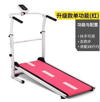 機械走步機 折疊式跑步機家用款小型室內超靜音簡易迷你健身器材 aj12715【愛尚生活館】