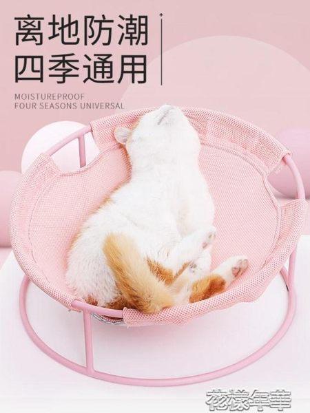 寵物貓窩四季通用貓咪夏天貓床可拆洗貓鍋夏季吊床深度睡眠花樣年華