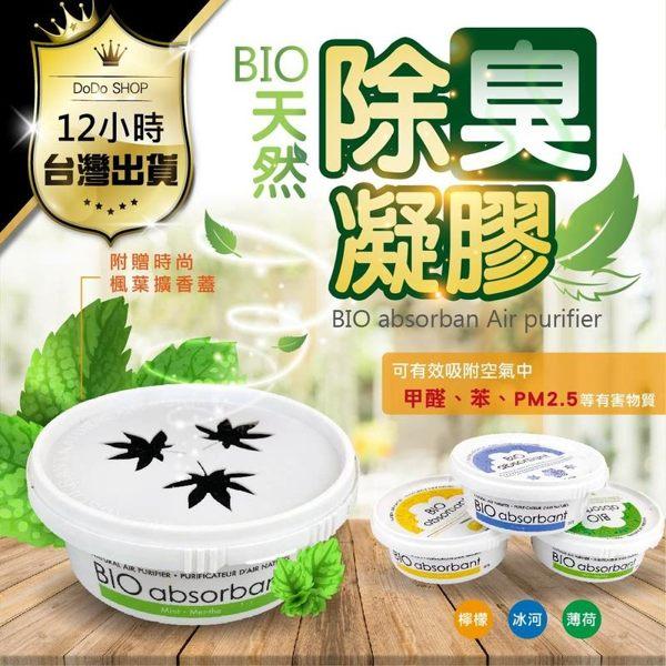 【加拿大原裝進口!100%純天然凝膠】 BIO absorbant 清新芳香香氣 環保除臭除霉味