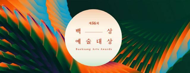 「第56屆百想藝術大賞」電視部門入圍名單公開!作品獎、視帝、視后等各個獎項競爭都超激烈!