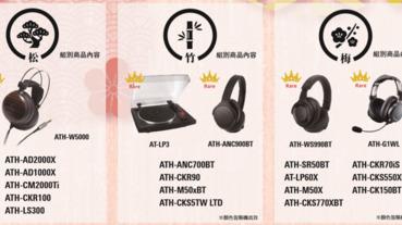 想買耳機趁現在!鐵三角推新春行運袋:頂級木頭耳機、高階 Ti 系列和真無線耳機破盤入手