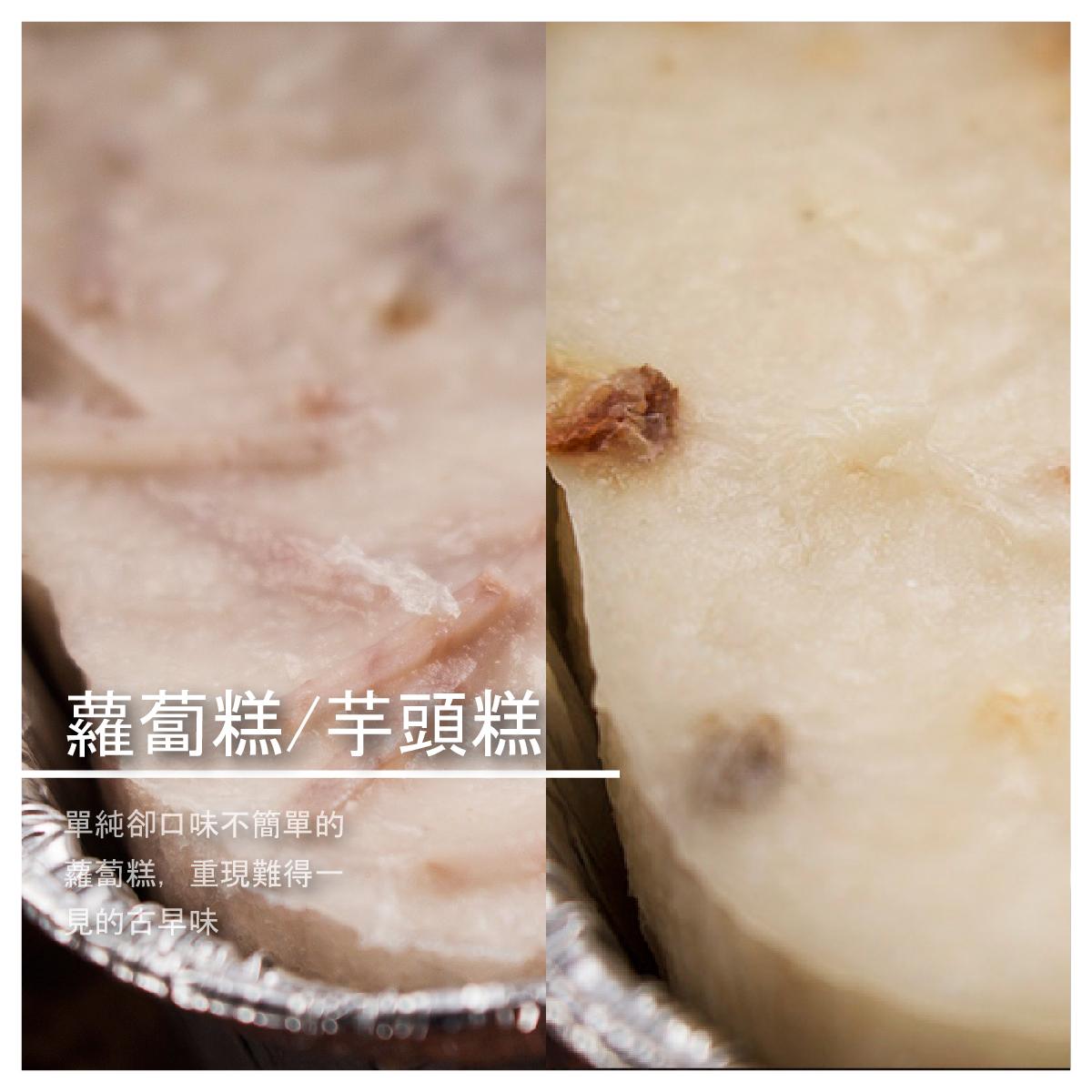 蘿蔔糕/芋頭糕 一台斤 商品介紹 ●蘿蔔糕 傳統台式蘿蔔糕不僅是祝福人『步步高升』的象徵之物 口味上更是台灣獨特、工法複雜的傳統美食 嗎哪水餃堅持台式經典古早味的製程,純米純手工、配搭上新鮮黑毛豬絞肉