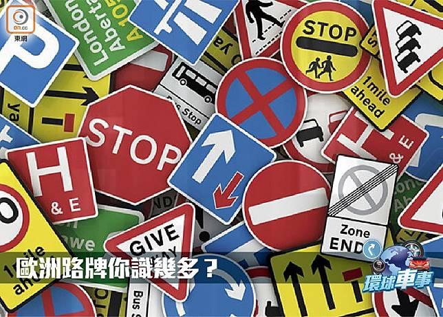 歐洲多國各也有不同的路牌,若非當地人也未必識睇。(互聯網)