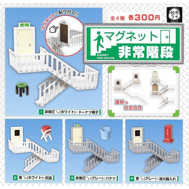 全套4款【日本正版】磁鐵逃生樓梯場景組 扭蛋 轉蛋 磁鐵 辦公小物 - 180136。人氣店家sightme看過來購物城的扭蛋有最棒的商品。快到日本NO.1的Rakuten樂天市場的安全環境中盡情網路