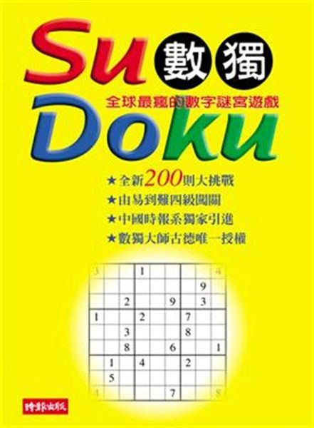 (二手書)Su Doku 數獨:全球最瘋的數字謎宮遊戲