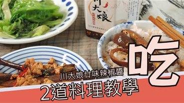 【料理】川大娘廿味花椒醬-就靠這一罐讓料理提升一個檔次