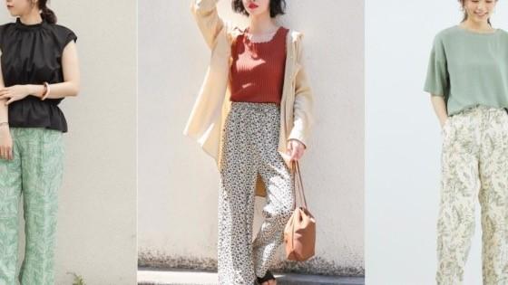 俐落淑女褲裝這樣選!日本女生都用「印花長褲」輕鬆打造夏日的注目穿搭