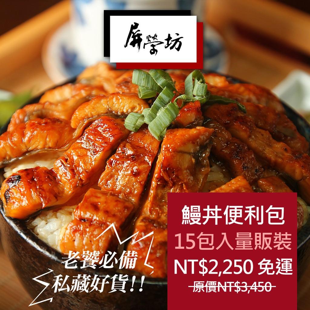 (! 提醒您,鰻魚加工過程會去除主中骨,仍會留有肉中軟刺,食用時請注意)正統日式細切蒲燒ウナギ搭配特製日式醬汁覆熱即食超簡單滿滿的鰻丼,滿滿的感動---------------------------