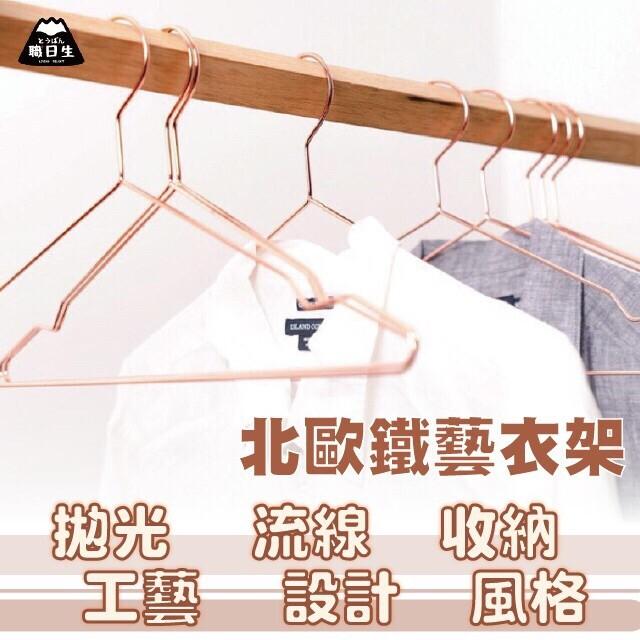 網美們拍攝必備衣架,也是各項雜誌的流行款哦, 讓女職粉們在過年前整理衣櫃時,能因為這樣被療癒了~ -------------------------------------㋩-------------