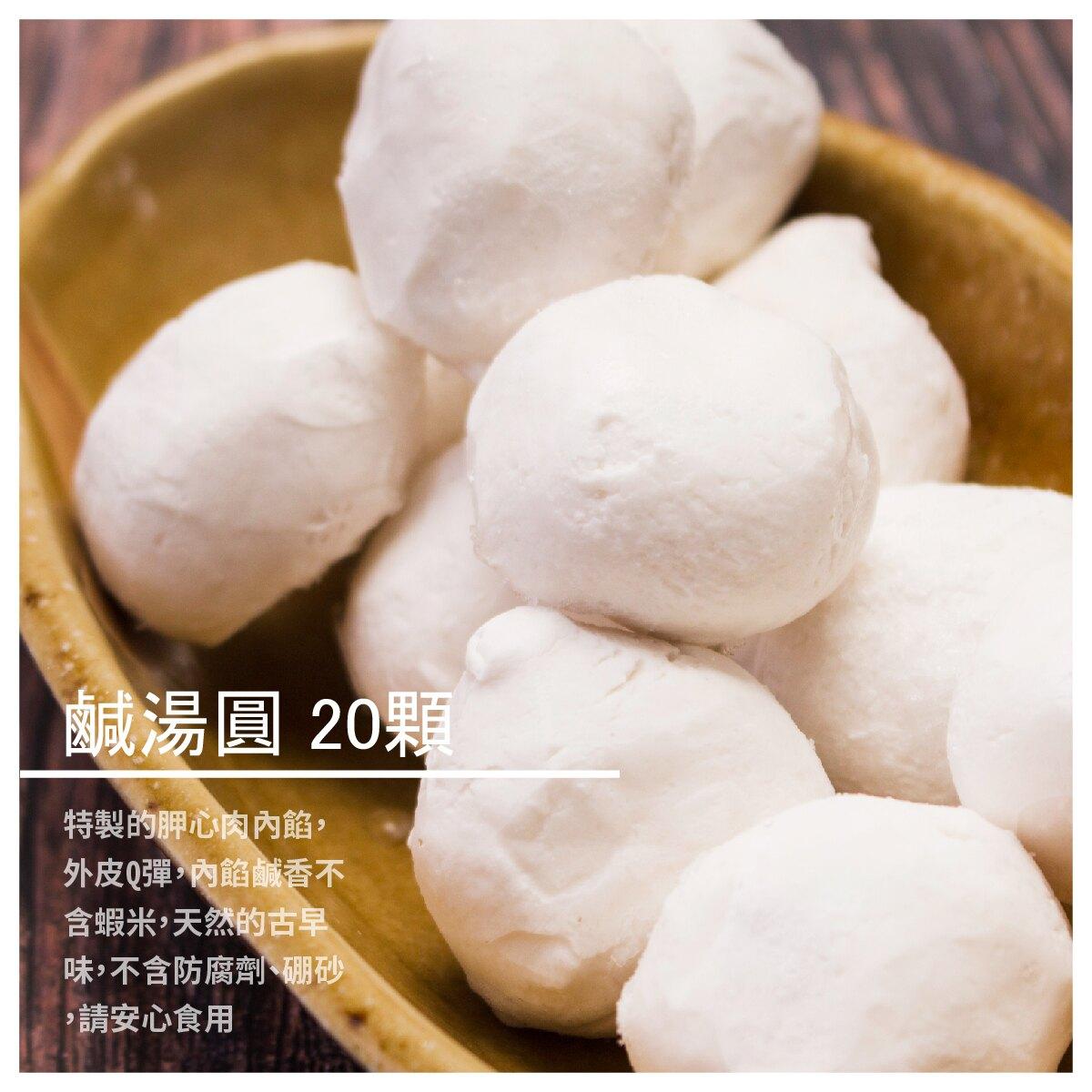 【清溪小吃部】鹹湯圓 20顆