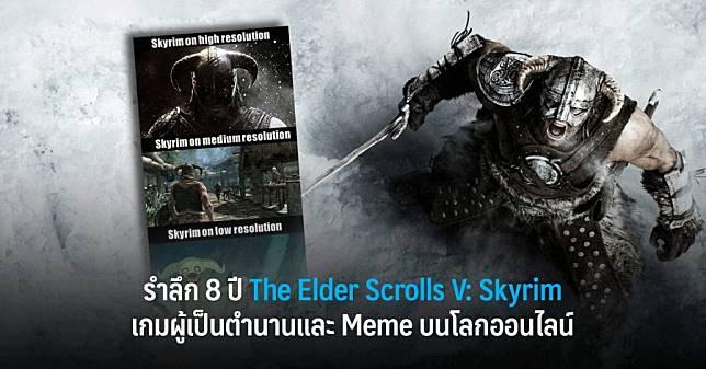 รำลึก 8 ปี The Elder Scrolls V: Skyrim เกมผู้เป็นตำนานและ Meme บนโลกออนไลน์