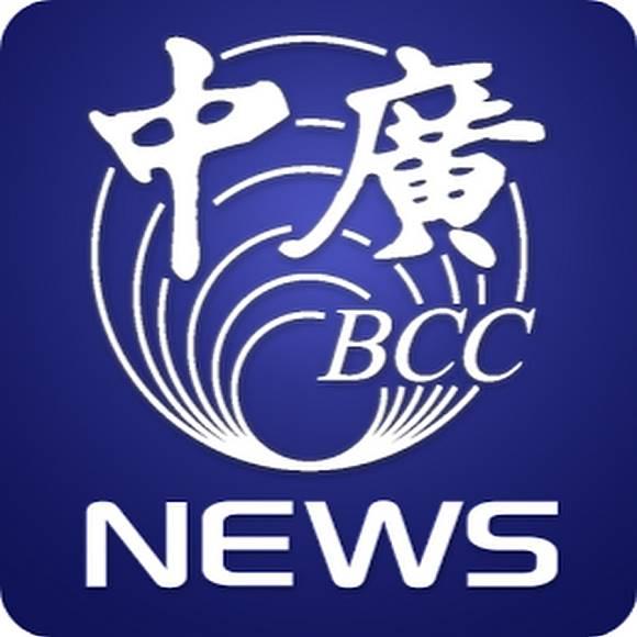 中國廣播公司