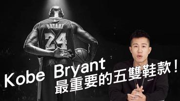 傳奇一生都獻給籃球!細屬Kobe Bryant 生涯最重要的五雙鞋款