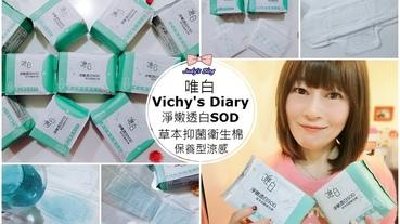 【生活。衛生棉】唯白Vichy's Diary|首創保養型涼感衛生棉|淨嫩透白SOD草本抑菌衛生棉|涼感X輕柔X瞬吸,帶給私密肌的乾爽舒適保養!