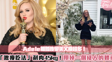 Adele離婚後變美又瘦超多!「激瘦吃法」剷肉45kg!直接甩掉一個成人的體重~
