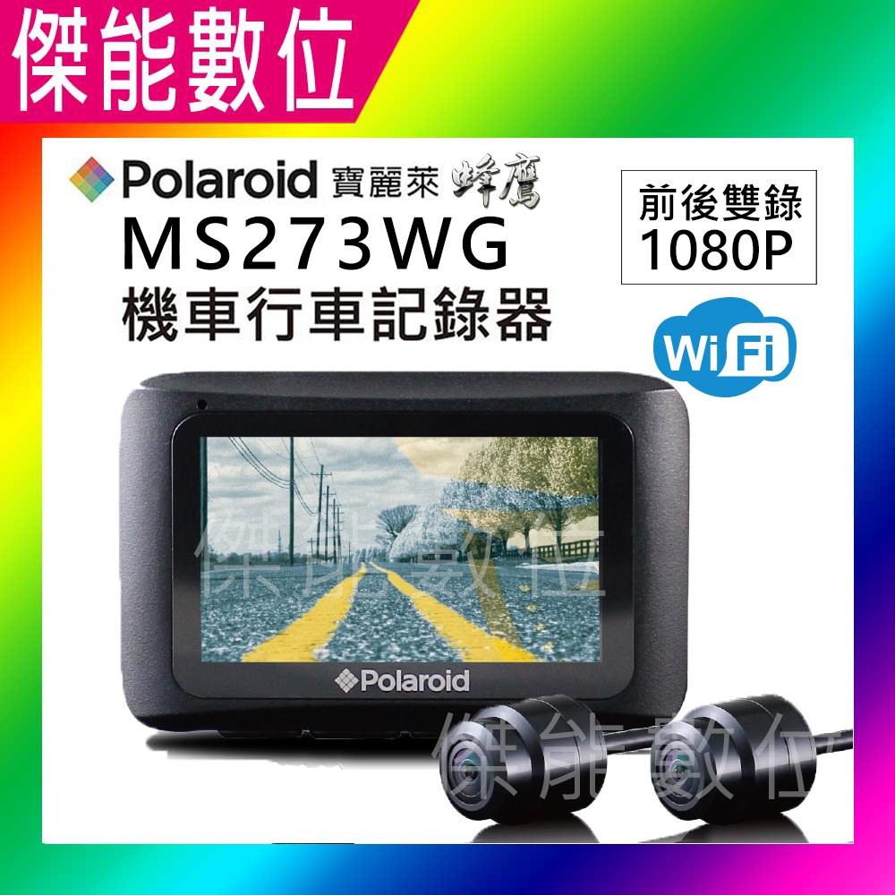 Polaroid 寶麗萊 MS273WG【贈64G+車牌架+USB風扇】前後1080P WIFI 機車行車紀錄器 另MS276WG