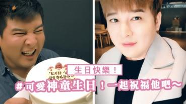 今天是圓圓胖胖的「Super Junior 神童」生日!一起來祝他生日快樂吧!