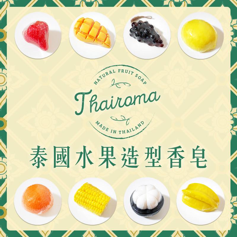 泰式香氛專家!Thairoma 泰國水果造型香皂 正宗曼谷進口 仿真擬真水果精油肥皂 手工皂【潮玩】