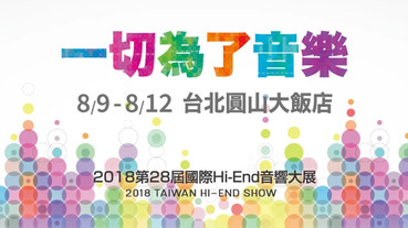台北國際 Hi-End 音響大展本週四開跑,百萬靜電耳機、隨身高解析播放器,各家亮點搶先看!