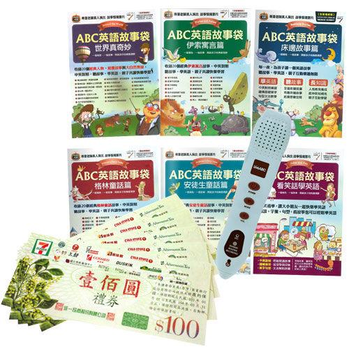 ABC英語故事袋(全6書)+ LivePen智慧點讀筆(16G)+ 7-11禮券500元