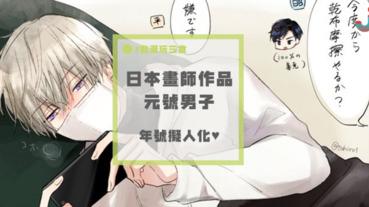 日本年號被「畫成漫畫」,而且是美男子...糟糕要戀愛了
