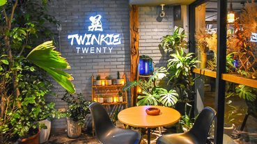 【台北東區質感酒吧Bar推薦-晃 Twinkie】調酒創意特別,餐點好吃!
