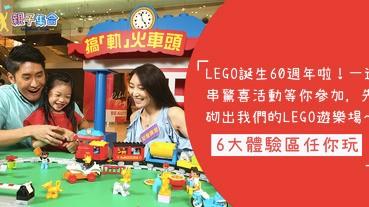 LEGO誕生60年啦!砌出我們的LEGO遊樂場,6大體驗區任你玩!結集歷年LEGO經典模型