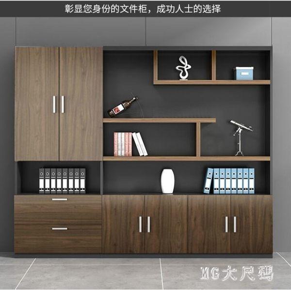 辦公家具木質文件柜書柜組合資料檔案柜老板室背景文件柜子可帶鎖 qf25157【夢幻家居】