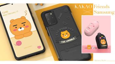 KAKAO Friends x Samsung聯名手機周邊登場!萊恩手機殼、專屬桌布超吸睛~