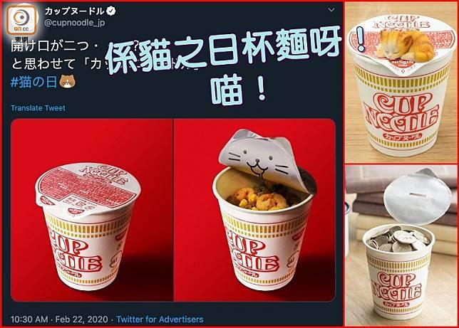 日清推出限定「貓の日杯麵」,但未有公佈發售日期,貓奴要留意呀!(設計圖片)