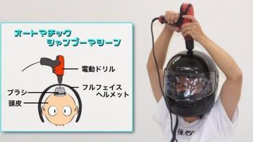 超狂「電鑽自動洗髮機」挑戰人類懶惰的極限