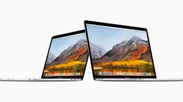 Macbook Pro 更新!效能更強大、加入「嘿 Siri」語音
