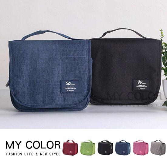 收納包 旅行包 分裝 旅行 化妝品 盥洗用品 防潑水 包中包 分層洗漱包 【J091】MY COLOR