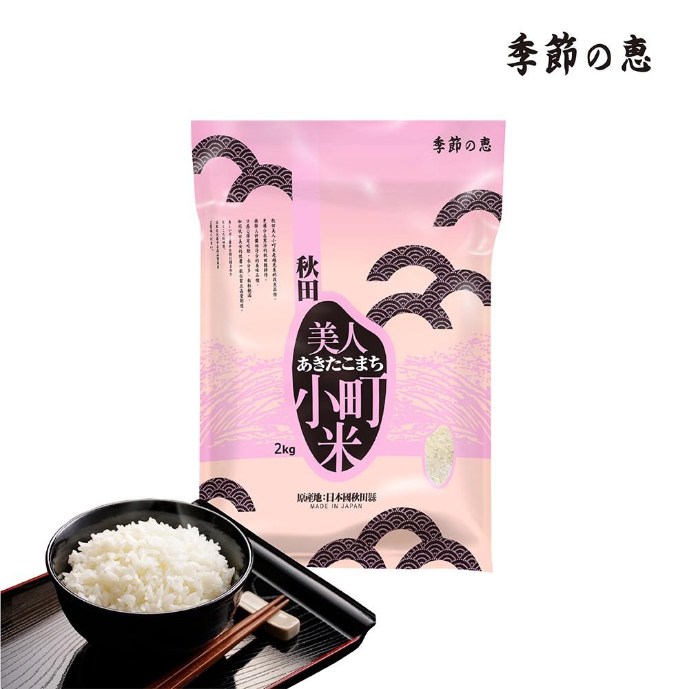 |季節的恩惠|「季節的恩惠」是由三商食品嚴選來自於日本品質優良的農產品,經過農家控管農藥的使用及減少化學肥料,安心安全的種植過程, 帶給您最安心、美味的選擇。|什麼是CNS等級?|依照中華民國國家標準