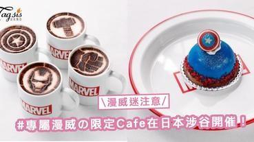 漫威迷請注意!專屬漫威の限定Cafe要在日本涉谷開催,來感受英雄們的厲害〜