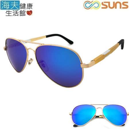 【海夫健康生活館】向日葵眼鏡 鋁鎂偏光太陽眼鏡 UV400/MIT/輕盈(320226-金框藍)