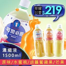 可爾必思乳酸菌發酵乳1500mlX4瓶(原味、水蜜桃、胡蘿蔔蘋果、芒果)